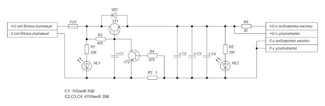 Схема дополнительного модуля питания усилителя для наушников