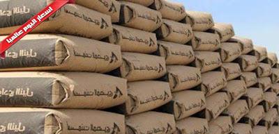 سعر طن الاسمنت اليوم,سعر طن الاسمنت اليوم في مصر