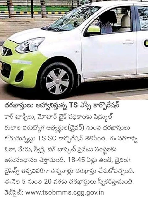 TS SC Corporation Car Taxi, bike scheme apply online @www.tsobmms.cgg.gov.in TELANGANA SCHEDULED CASTES CO-OPERATIVE DEVELOPMENT CORPORATION LTD/2018/08/telangana-scheduled-castes-co-operative-development-corporation-ltd-TS-Sc-Corporation-car-taxi-bike-scheme-apply-online-www.tsobmms.cgg.gov.in.html