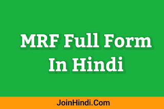 MRF Full Form–Full Form Of MRF In Hindi