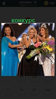 на конкурсе красоты победила девушка которой одевают корону