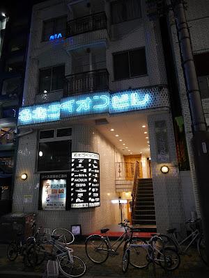 Gay bar King Diamond is in this building, Nagoya.
