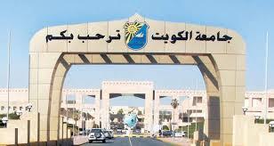 مجلس جامعة الكويت يرفع نسب قبول جامعة الكويت 2017-2018  لتصبح 75 في المئة