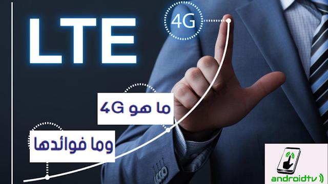 ما هو 4G وما فوائدها