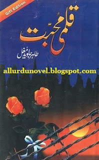 Urdu Novel Qalmi Muhabbat By Tahir Javed Mughal