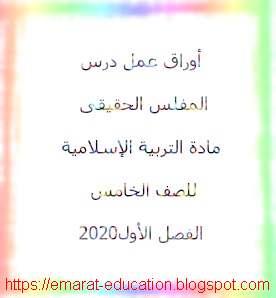 اوراق عمل درس المفلس الحقيقى تربية اسلامية للصف الخامس فصل اول 2020- التعليم فى الامارات