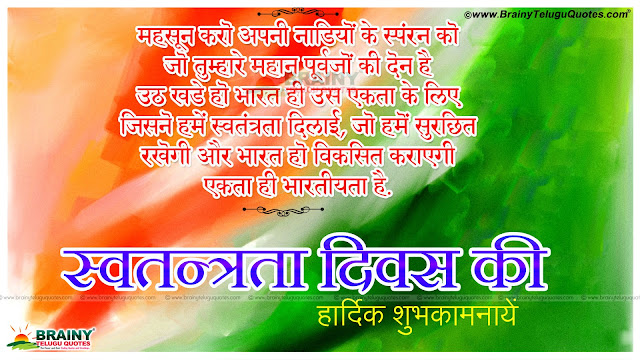 Here is a Nice Happy Independence Day Greetings and Messages in Hindi Language, Top Famous 2016 Hindi Independence Day Quotes for Jawan, Deshbhakti shayari in hindi, Army soldier quotes in hindi, Nice Hindi Independence Day Quotes for Indians, Independence Day Hindi Profile Pics. Beautiful Indian Independence Day Sayings Online.