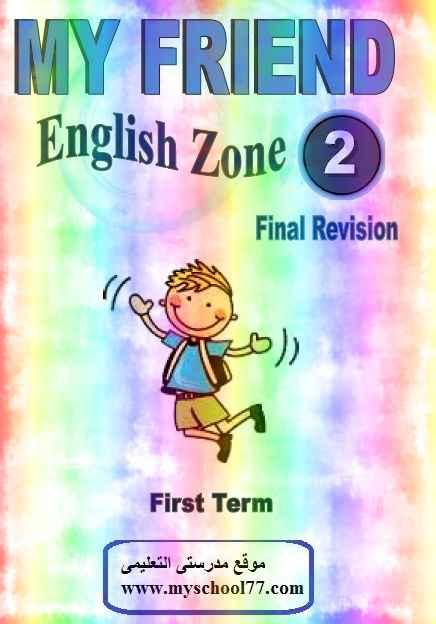 مراجعة منهج English Zone 2  للصف الثانى الابتدائى ترم أول 2019 Revision & Exams