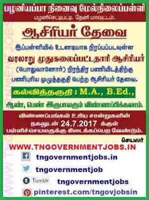 palaniyappa-memorial-hr-sec-schoo-palani-chetti-patti-theni-pg-teacher-history-post-recruitment-www-tngovernmentjobs-in-last-date-24th-july-2017