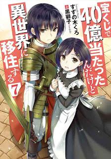 อ่านการ์ตูน takarakuji-de-40-oku-atattandakedo-isekai-ni-ijuu-suru