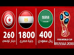أسعار تذاكر مباريات كأس العالم في روسيا