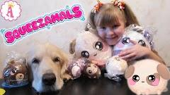Squeezamals: ароматные мягкие игрушки антистресс в виде животных