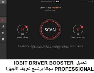 تحميل IOBIT DRIVER BOOSTER PROFESSIONAL 6-2-1-2 مجانا برنامج تعريف الأجهزة على جهاز الكمبيوتر