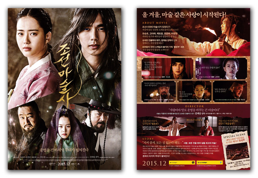 GAKGOONG POSTERS: The Magician Movie Poster 2015 Seung-ho
