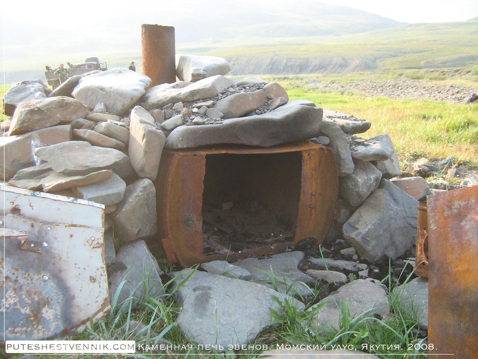 Традиционная печь эвенов