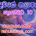 රාහු කාලය | ලග්න පලාපල 2020 | Rahu Kalaya 2020 |2020-12-10