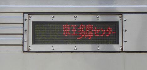 京王電鉄 快速 京王多摩センター行き 都営10-000形240F側面