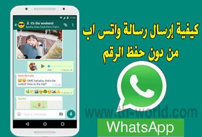 كيفية-إرسال-رسالة-واتس-اب-من-دون-حفظ-الرقم-whatsapp