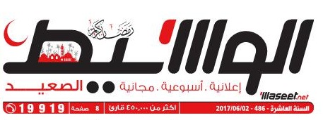 جريدة وسيط الصعيد عدد الجمعة 2 يونيو 2017 م