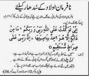 Na Farman Aulad K Sudhar K Liye - IslamiWazaif