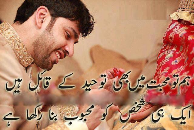 Hum To Mohabbat Mein Bhi Touheed Ke Qaail Hein Ek Hi Shakhs Ko Mehboob Bana Rakha Hai
