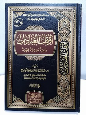 Kitab Auqatul Ibadat, Dirasatun Haditsyatun Fiqhiyyatun