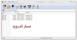 تحميل برنامج وينرار winrar  برنامج فك الضغط عربي  للاندرويد وللجوال و للايفون و للكمبيوتر مجانا 2020
