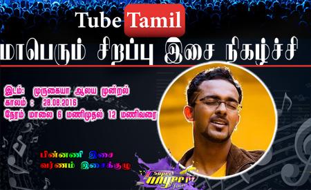 Super Singer Kaushik – 28.08.16 Special Concert in Nagar Kovil Jaffna