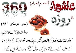 10-muharram-fasting