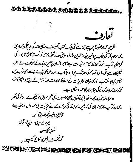 Farsi To Urdu Bol Chaal