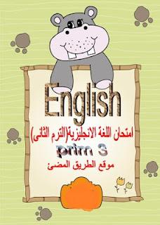 """حمل إختبار اللغة الانجليزية للصف الثالث الابتدائي الترم الثانى وورد بنموذج إجابة , المرايا , نص الاستماع """""""