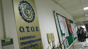 """Η  ΟΤΟΕ στον αντιπρόεδρο της κυβέρνησης :""""Οι απολυμένοι των συνεταιριστικών τραπεζών έχουν δικαίωμα στην εργασία"""""""