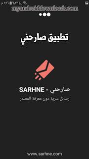 تحميل تطبيق  sarahah صارحني الأصلي للايفون وللاندرويد وللكمبيوتر برابط مباشر
