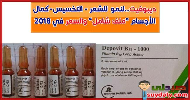 حقن ديبوفيت ب12 للشعر والأعصاب والتخسيس وكمال الأجسام دواعي الأستعمال وفوائد وأضرار DEPOVIT B12 للحمل والرضاعة وسعر الحقن في 2018