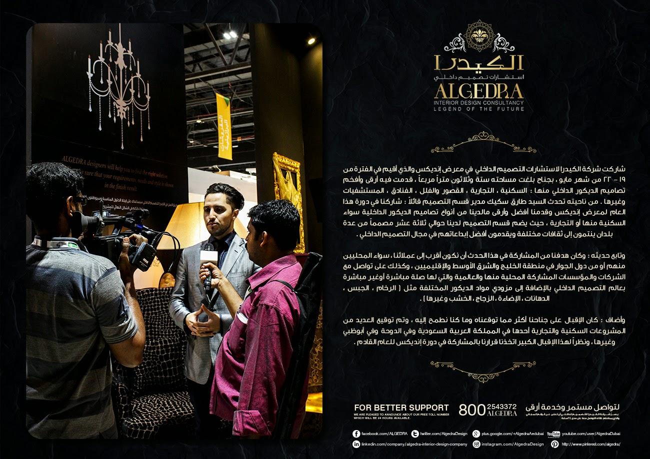 ce325c15d كلمة المهندس طارق سكيك مدير قسم التصميم بشركة الكيدرا للتصميم الداخلي