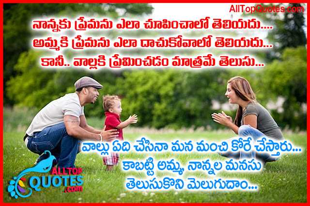 Telugu Heart Touching Parents Quotes Feelings Messages All Top