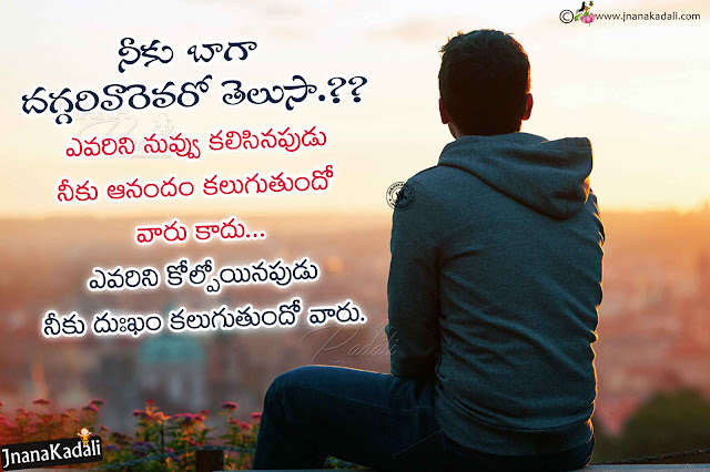 Best Telugu Quotes, English Quotes, Inspirational Hindi Quotes, Nice Tamil Greetings HD wallpapers, Motivational heart touching friendship Love SMS,Best telugu heart touching love quotes, Heart touching love quotes in telugu, Beautiful telugu love lines, Love quotes in telugu,Best Inspirational Telugu Quotes -Nice Telugu Life Quotes with images - Best Inspirational Quotes about life - Top Inspirational Quotes about life - Life quotes,Telugu Inspiring Quotes images. Best Telugu Life Quotes Wallpapers, Nice Telugu Quotes Images,Success Quotes Images in Telugu Font. Failure and Success Life Quotations in Telugu. Telugu Success Thoughts in Telugu Language. Best Telugu Language Success Images ...