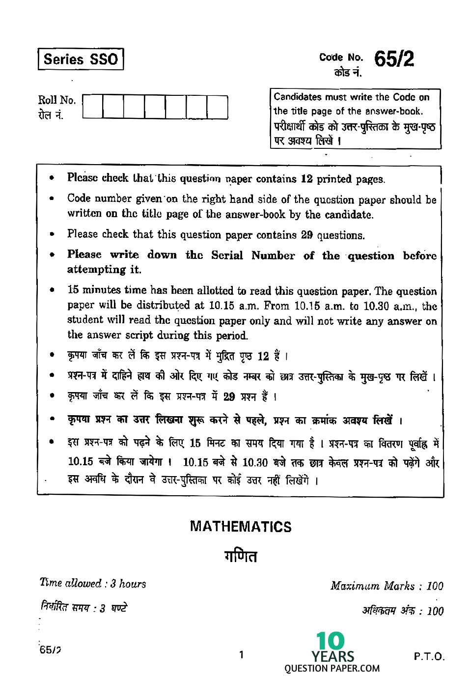 cbse class 12th 2009 Mathematics question paper