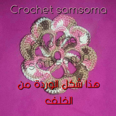 . crochet flowers Crochet flower. Tutorial. crochet samsoma ..  ورشة عمل وردة كروشيه . طريقة كروشيه  وردة . ورود كروشيه . بروش كروشيه . Crochet Flower Patterns . Crochet Brooch .