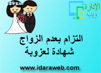 التزام بعدم الزواج لنيل شهادة لعزوبة
