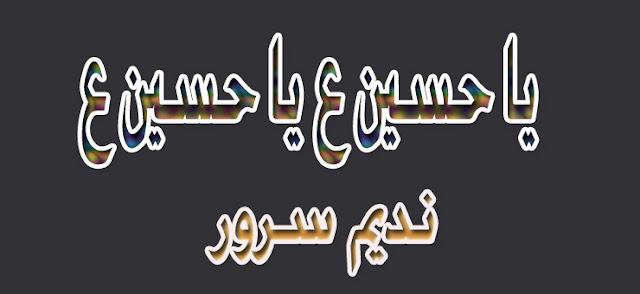 Ya Hussain as Noha Nadeem Sarwer lyrics