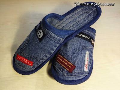 тапочки домашние из джинса