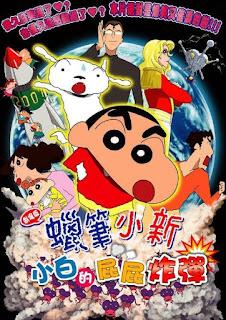 تقرير فيلم كرايون شين-تشان الخامس عشر: استدعاء العاصفة! قنبلة غناء الأرداف | Crayon Shin-chan Movie 15: Arashi wo Yobu Utau Ketsu dake Bakudan!