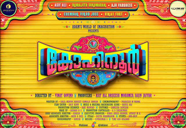 Kohinoor (2015) : Hemanthamen kaikkumbilil Song Lyrics