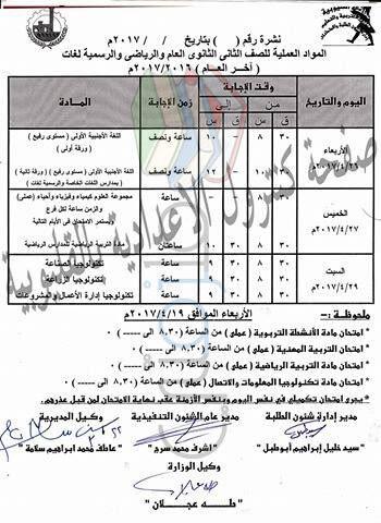 جدول امتحانات الصف الثاني الثانوي 2017 الترم الثاني محافظة القليوبية