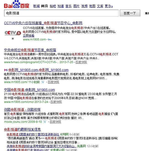 Market China: Baidu advertising Market