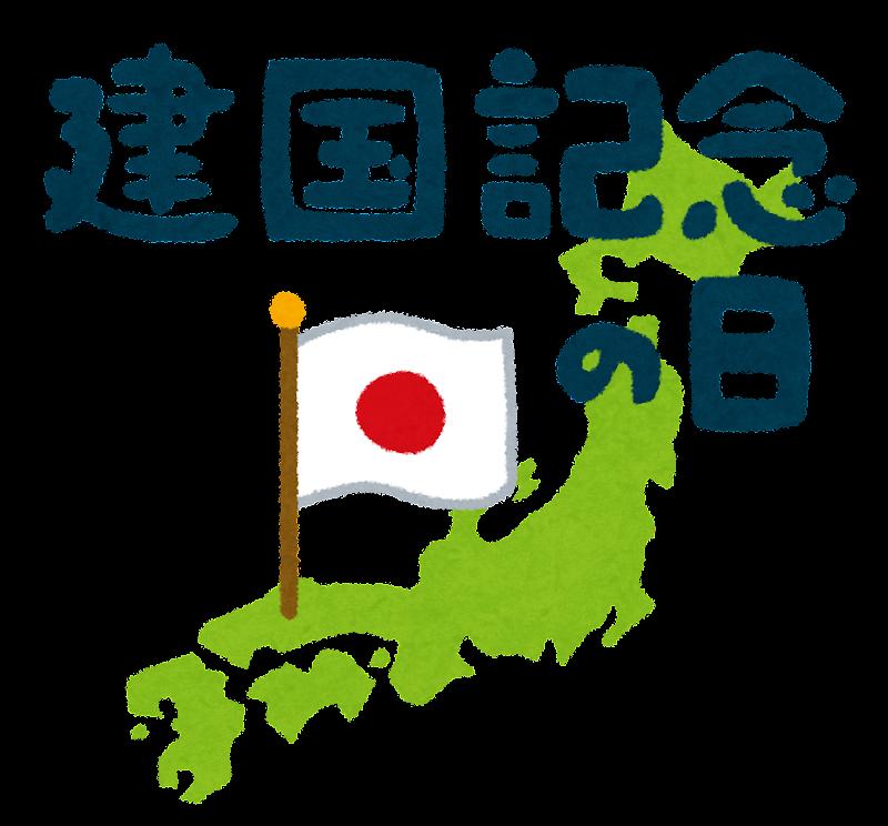 日本地図と国旗が描かれた ...