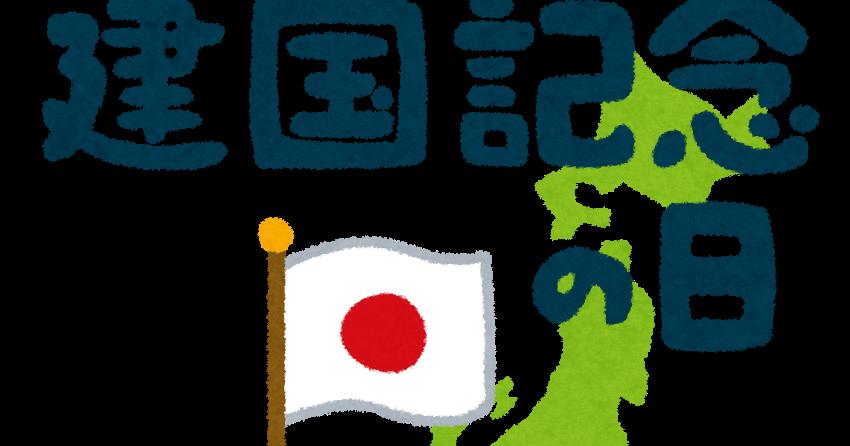 建国記念日の由来・国別の建国記念日|日本/北朝鮮/アメリカ