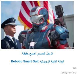 البدلة الذكية الروبوتيه pdf