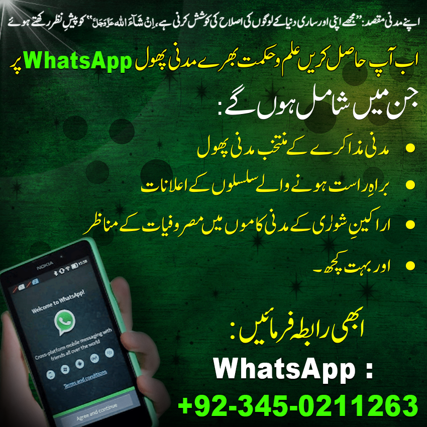 DawateIslami: Get Madani Pearls on WhatsApp